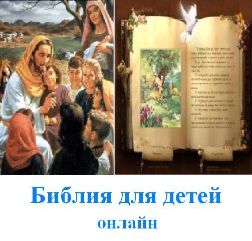Библия для детей онлайн
