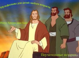 Христианские мульфильмы / Christian cartoons (2007) DVDRip