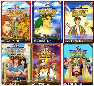 Великие библейские герои и истории 2
