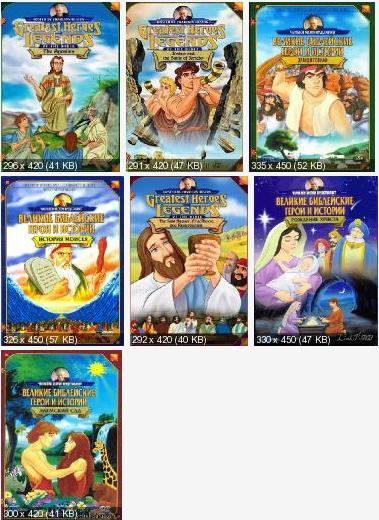 Великие библейские герои и истории скачать бесплатно 1