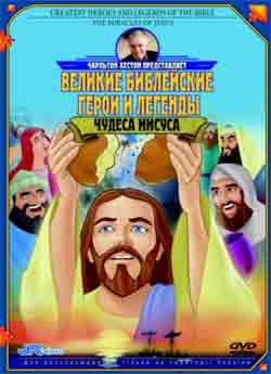 Великие библейские герои и истории Чудеса Иисуса