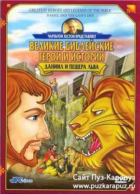 Великие библейские герои и истории Даниил и пещера льва