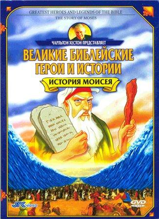 Иосиф и его разноцветный плащ История Моисея