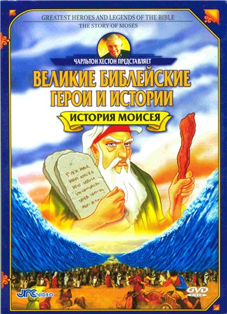 Великие библейские герои и легенды: The story of Moses / Greatest Heroes and Legends of the Bible:История Моисея