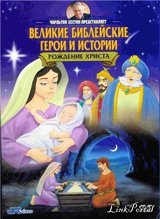 Великие библейские герои и истории Рождество Христа