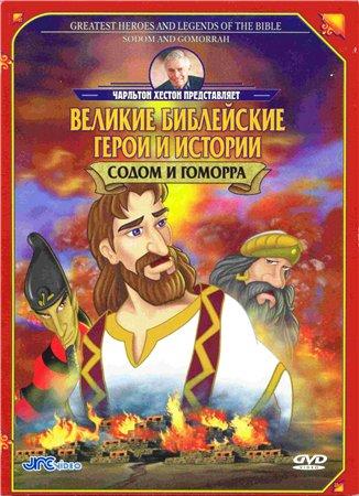 Великие библейские герои и истории Содом и Гомора