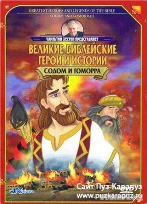 Великие библейские герои и истории Содом и Гоморра (1998) DVDRip