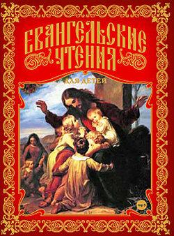 Евангельские чтения для детей