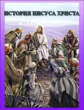 История Иисуса Христа по Евангелию от Луки