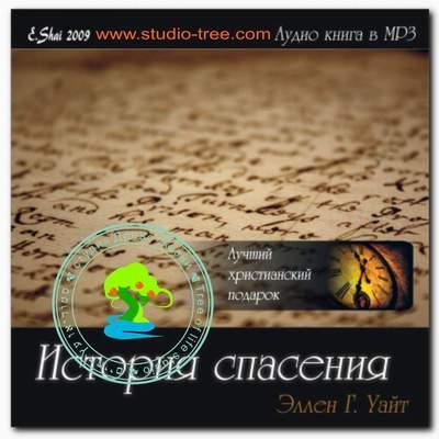 Елена Гармон Уайт - История Спасения (2008) МР3