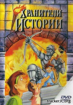 Хранители истории The story keepers (10-13) (1997) DVD5