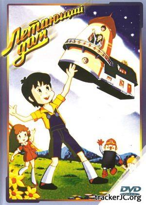 Летающий дом Flying House (1982) DVD5