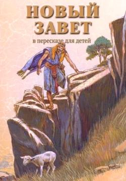 Новый Завет для детей