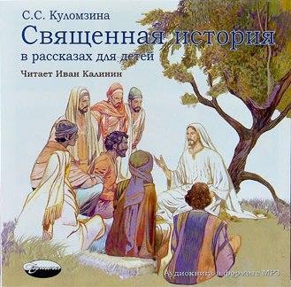 Священная история в рассказах для детей